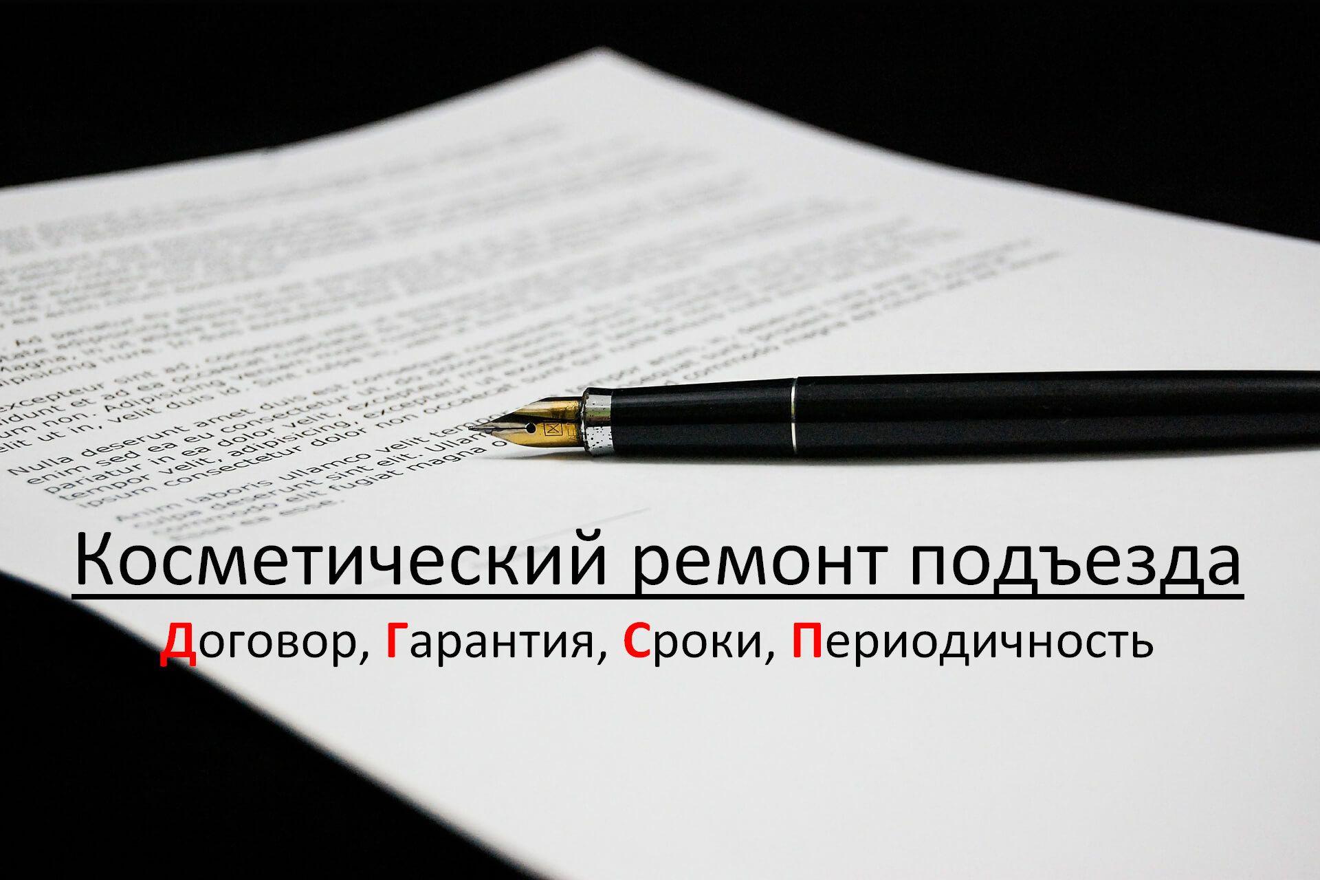 Косметический ремонт подъезда - договор, гарантия, сроки, периодичность