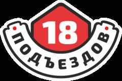 18 подъездов