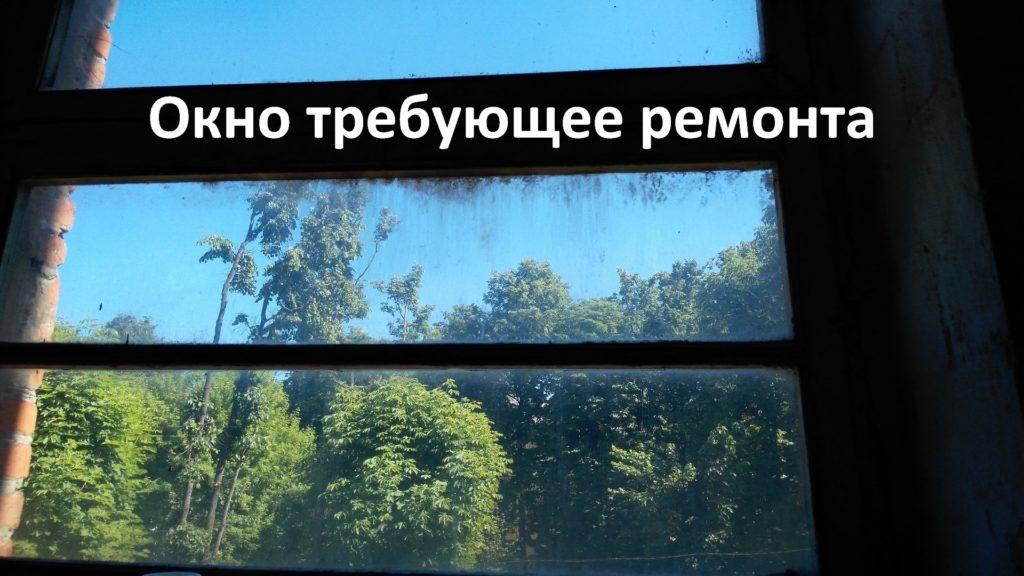 Окно требующее ремонта