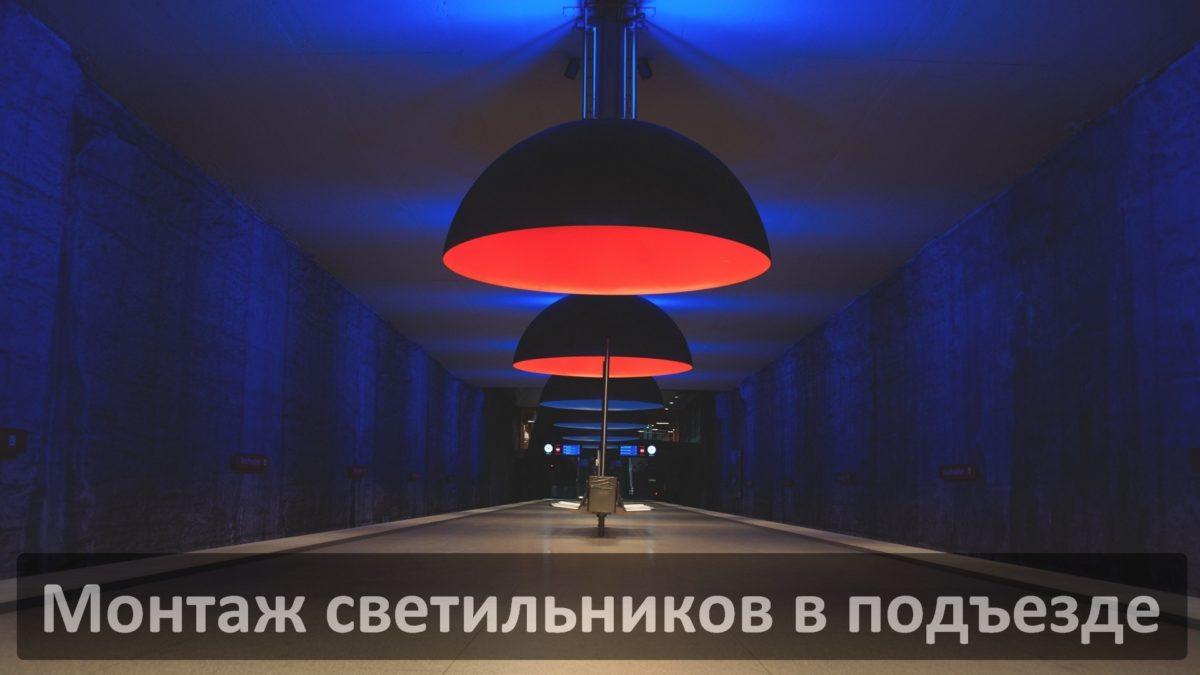 Монтаж светильников в подъезде