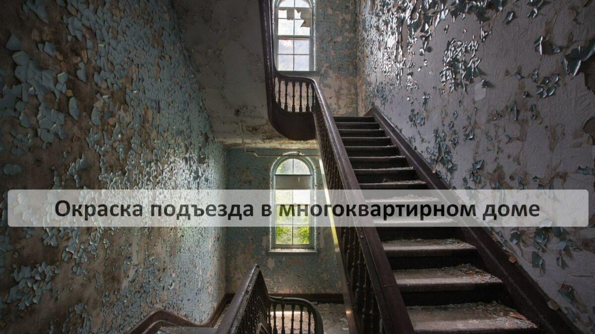 Покраска (окраска) подъезда в многоквартирном доме