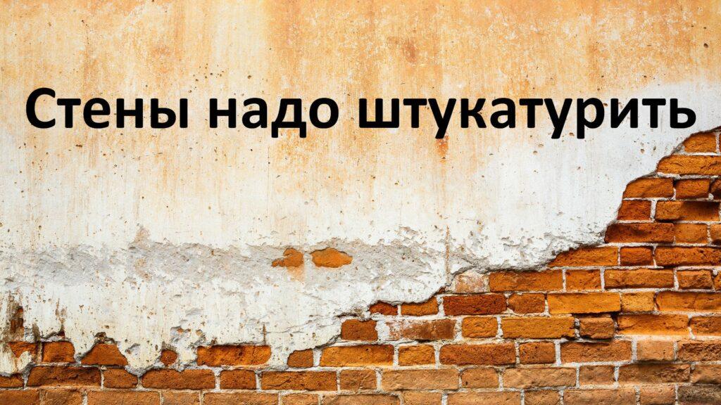Стены надо штукатурить
