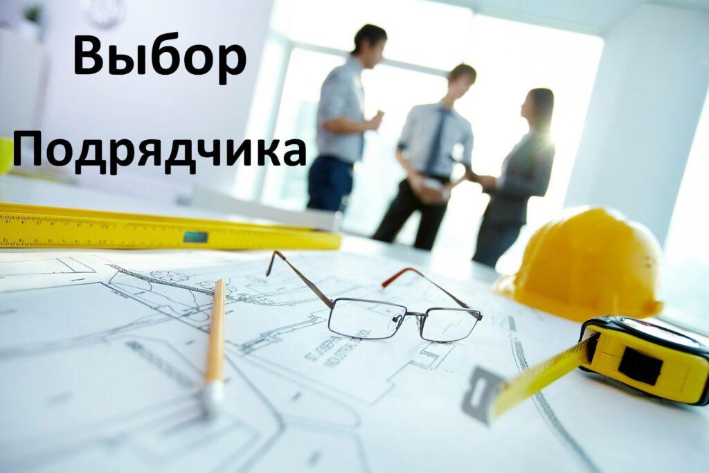 Выбор подрядчика