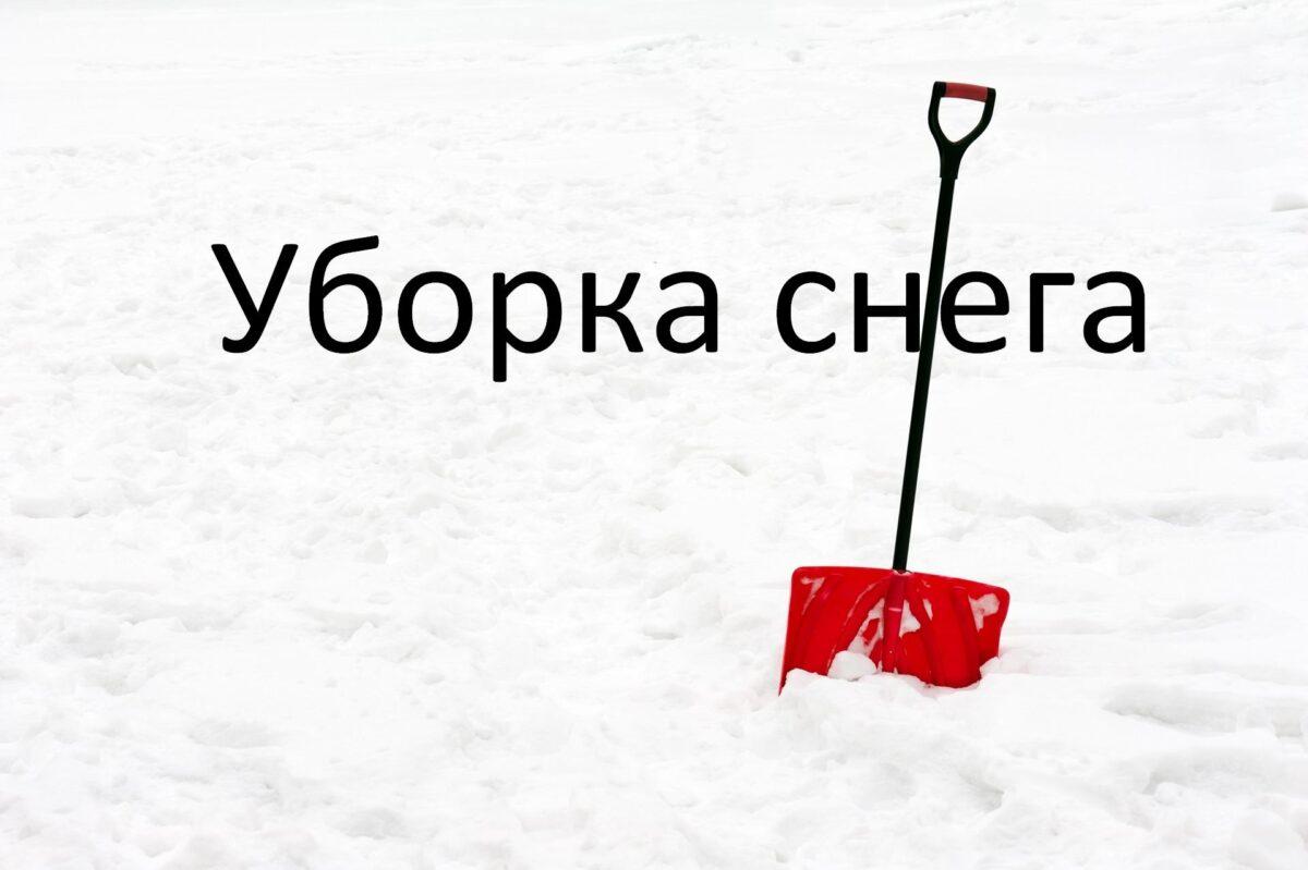 Уборка снега дома