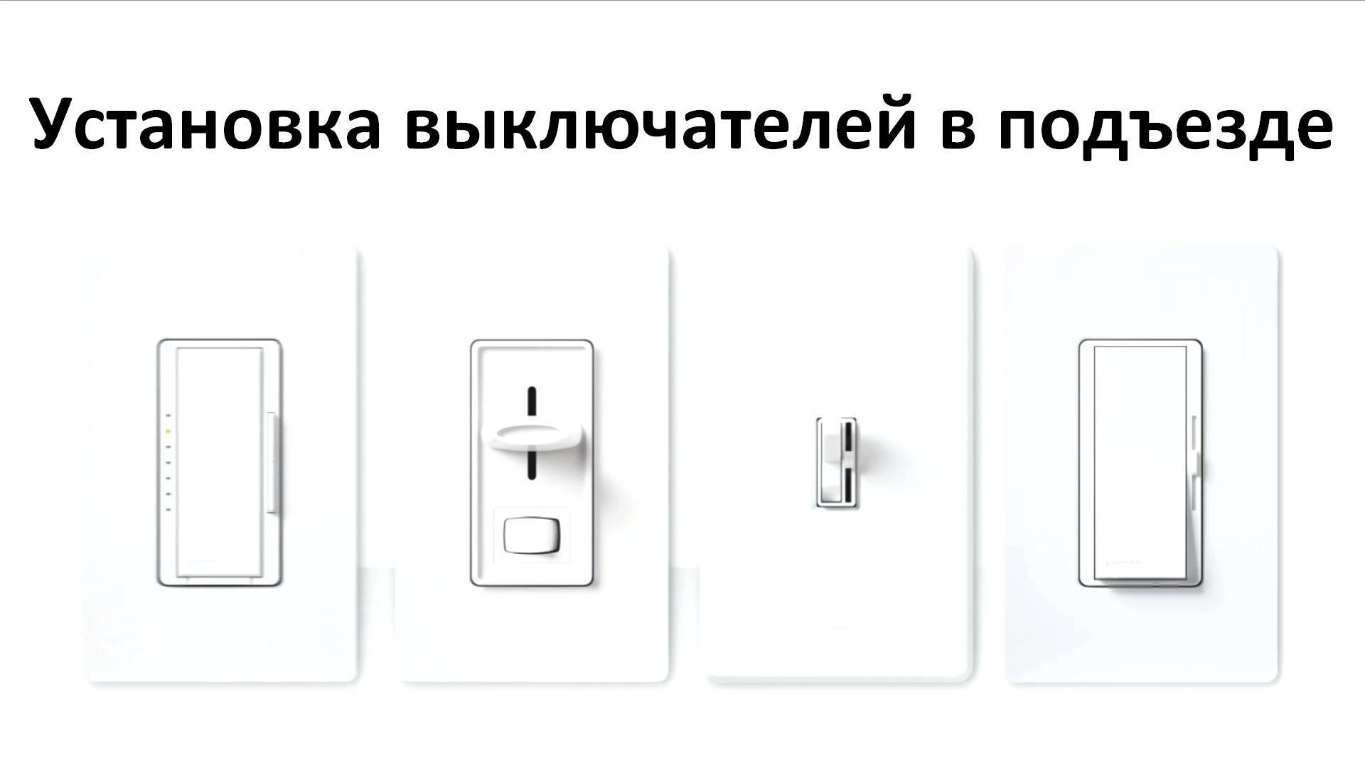 Установка выключателей в подъезде