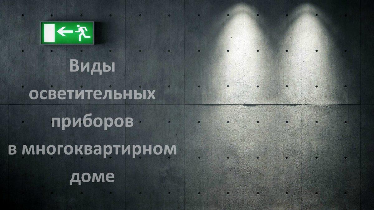 Виды осветительных приборов в многоквартирном доме