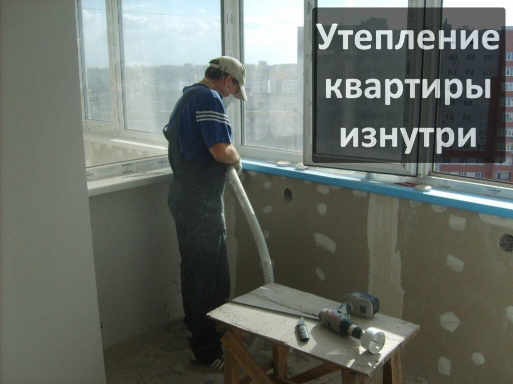 Разрушение межпанельных швов в многоквартирном доме