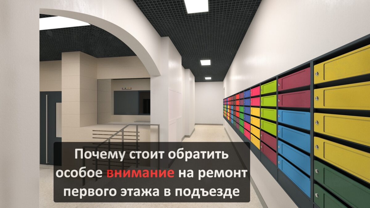Ремонт первого этажа в подъезде