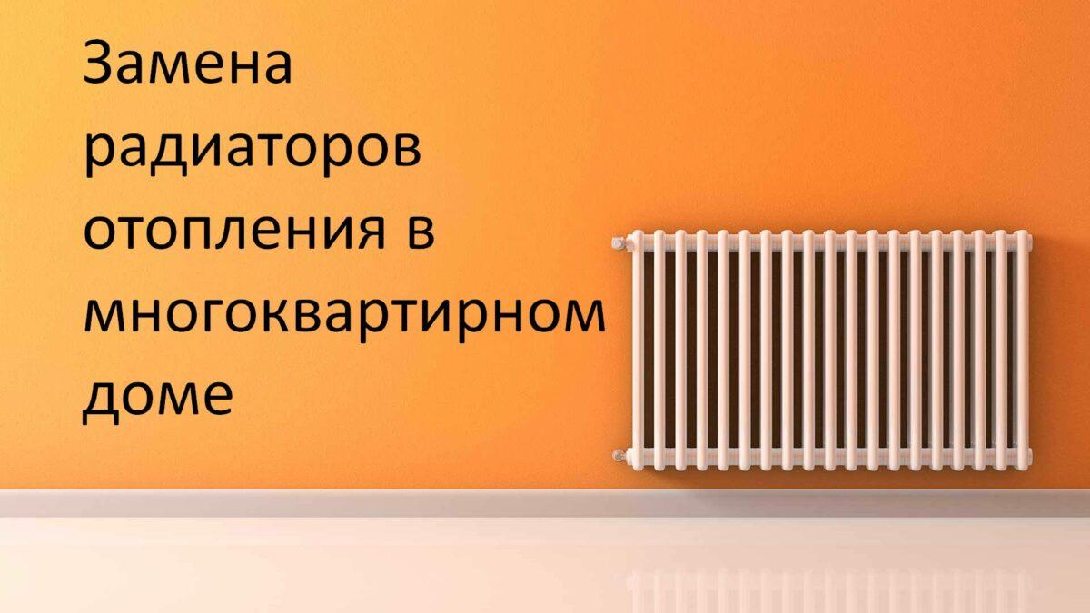 Замена радиаторов в подъезде