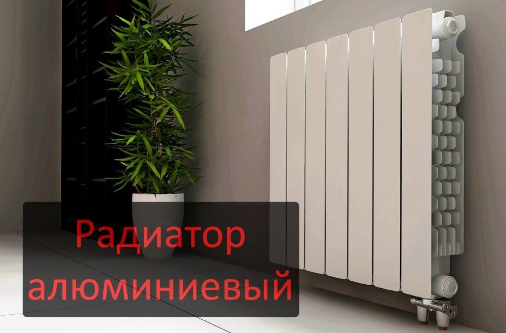 Замена радиаторов отопления в многоквартирном доме