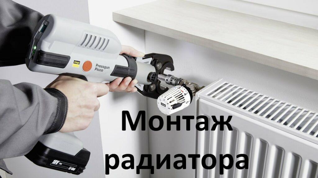 Замена стояков отопления в многоквартирном доме