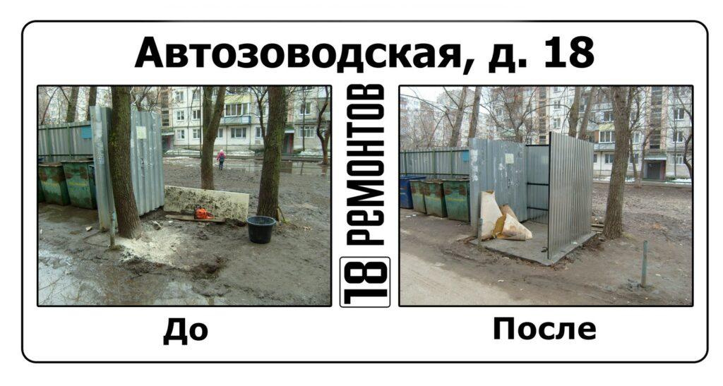 Монтаж мусорной площадки