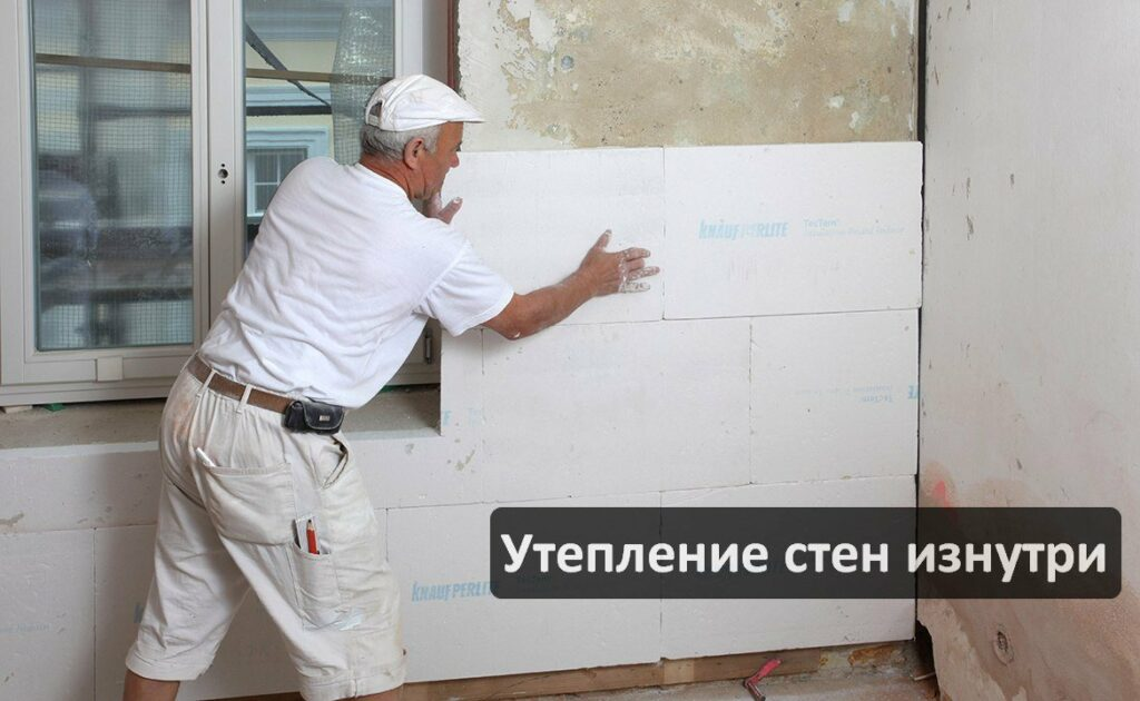 Чем утеплить фасад многоквартирного дома