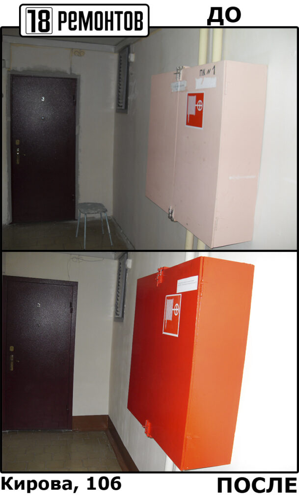 Окраска пожарного ящика