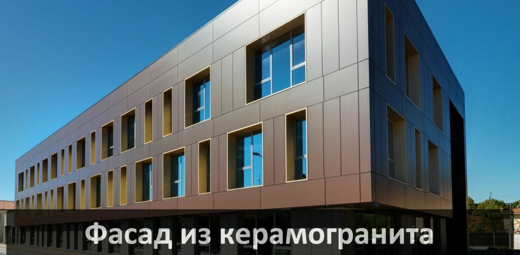 Какие виды материалов используются при отделке многоквартирного дома