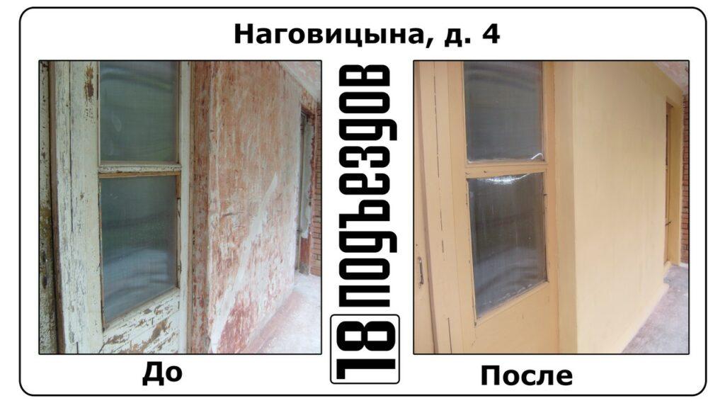 Штукатурка окраска балконов