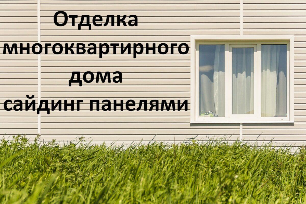 Отделка многоквартирного дома сайдинг панелями