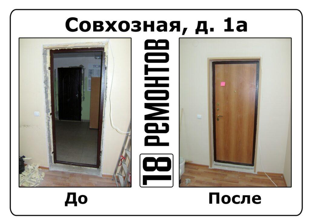 Штукатурка окраска дверных откосов