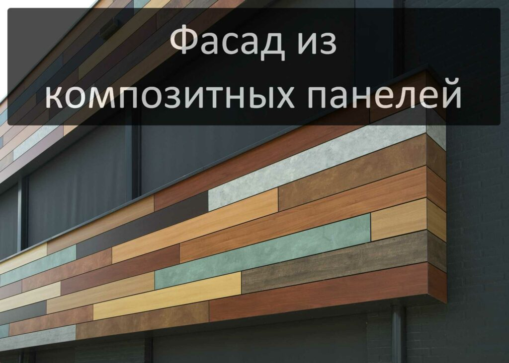 Вентилируемый фасад в многоквартирном доме
