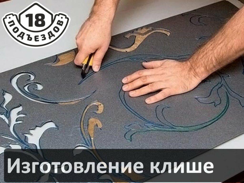 Как сделать трафарет для покраски стен в подъезде