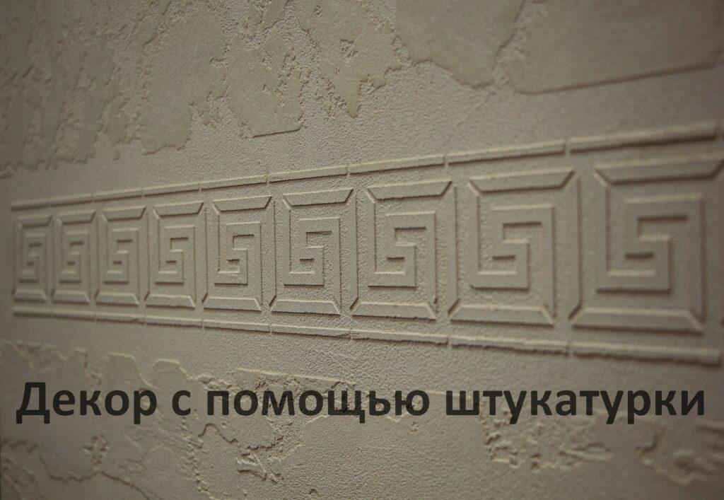 Трафареты для стен под покраску в подъезде