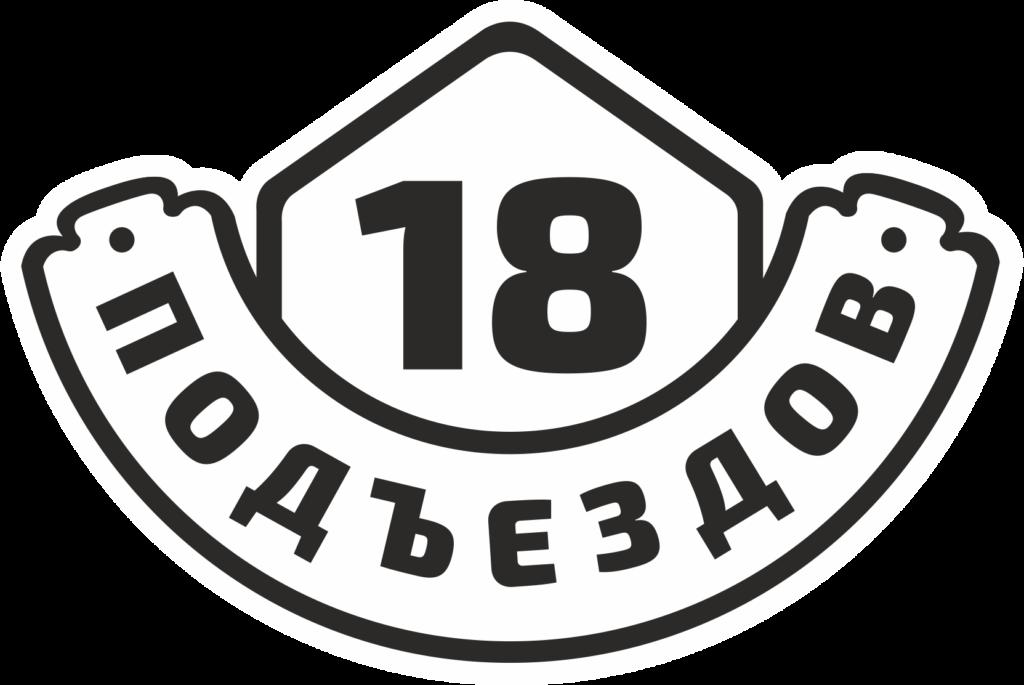 18 Подъездов_Черно-белый