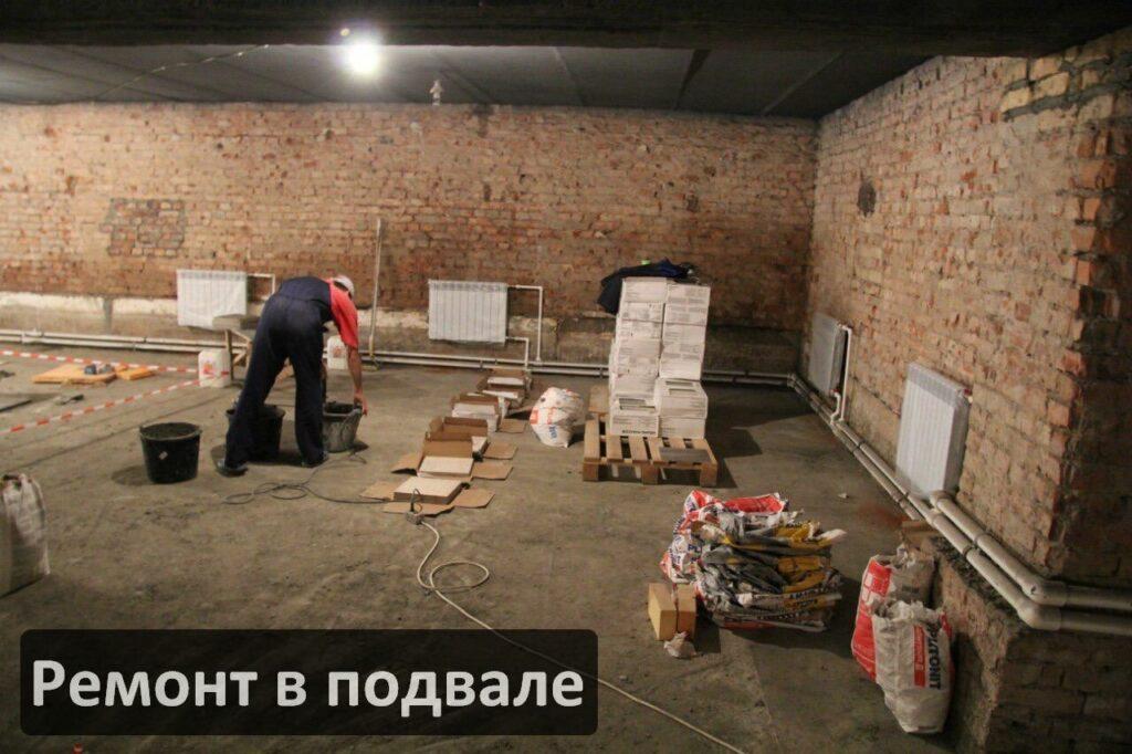 Ремонт и обновление подвальных помещений в МКД