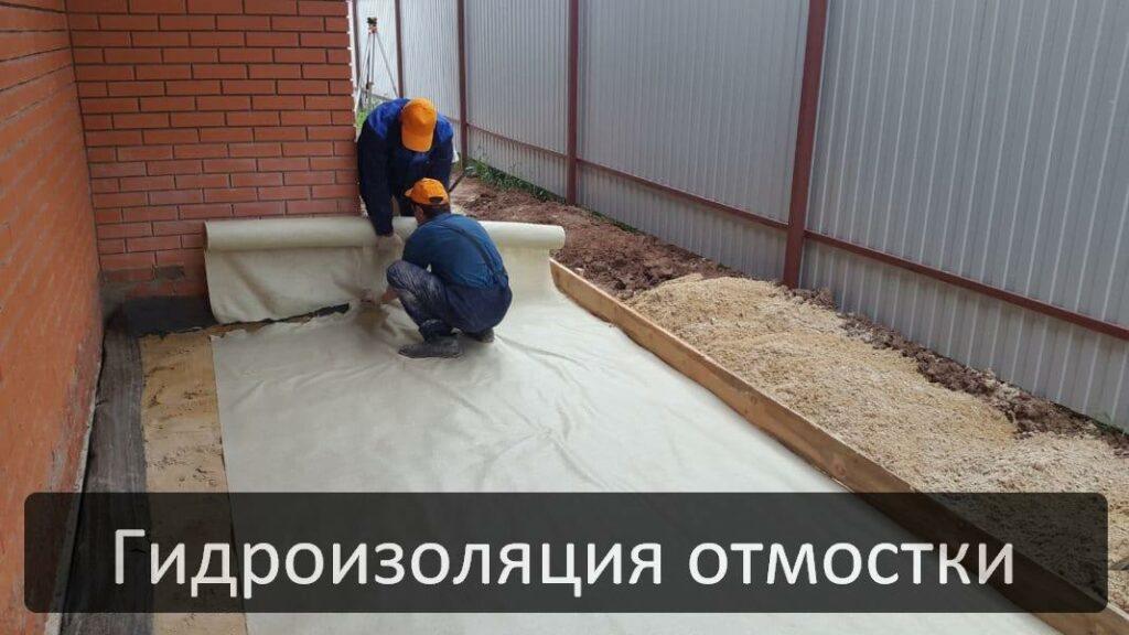 Гидроизоляция фундамента многоквартирного дома