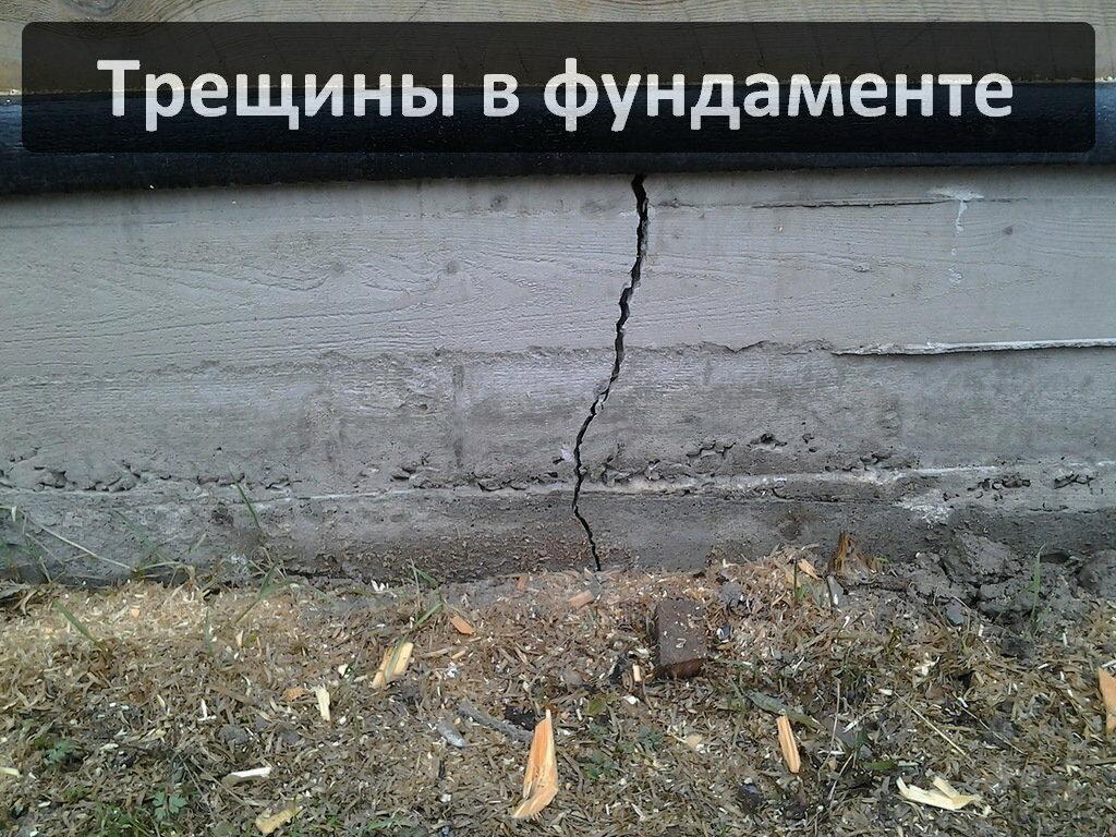 Осадка, просадка фундамента многоквартирного дома
