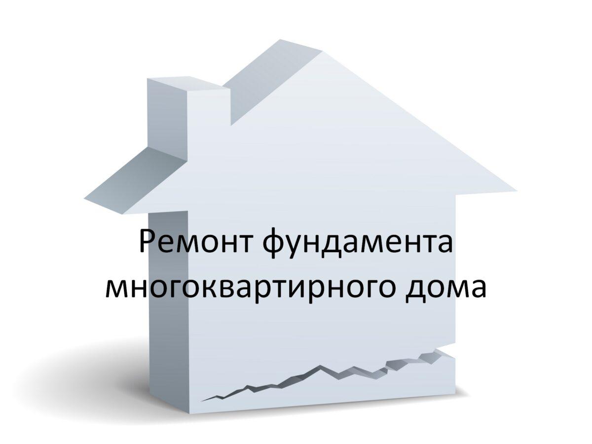 Ремонт фундамента многоквартирного дома
