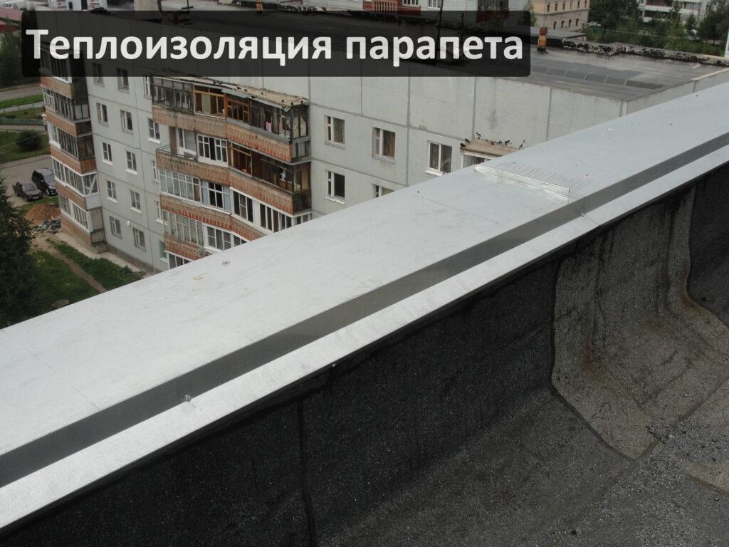 Установка парапетов и ограждений МКД
