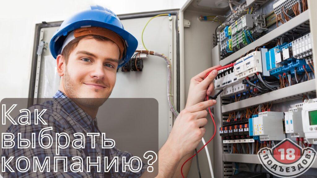 О этажных щитах. Как выбрать подрядчика?