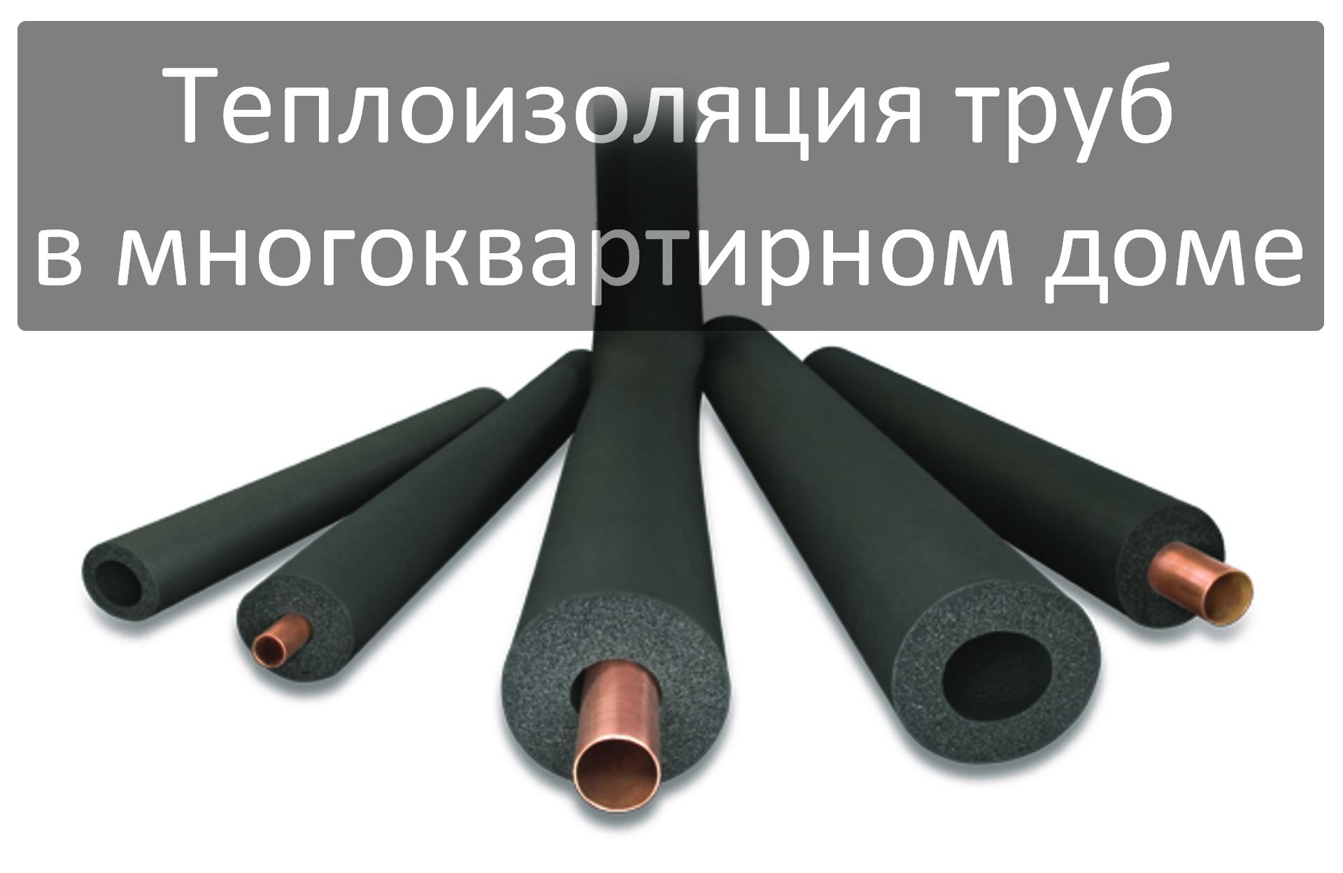 Теплоизоляция труб в многоквартирном доме