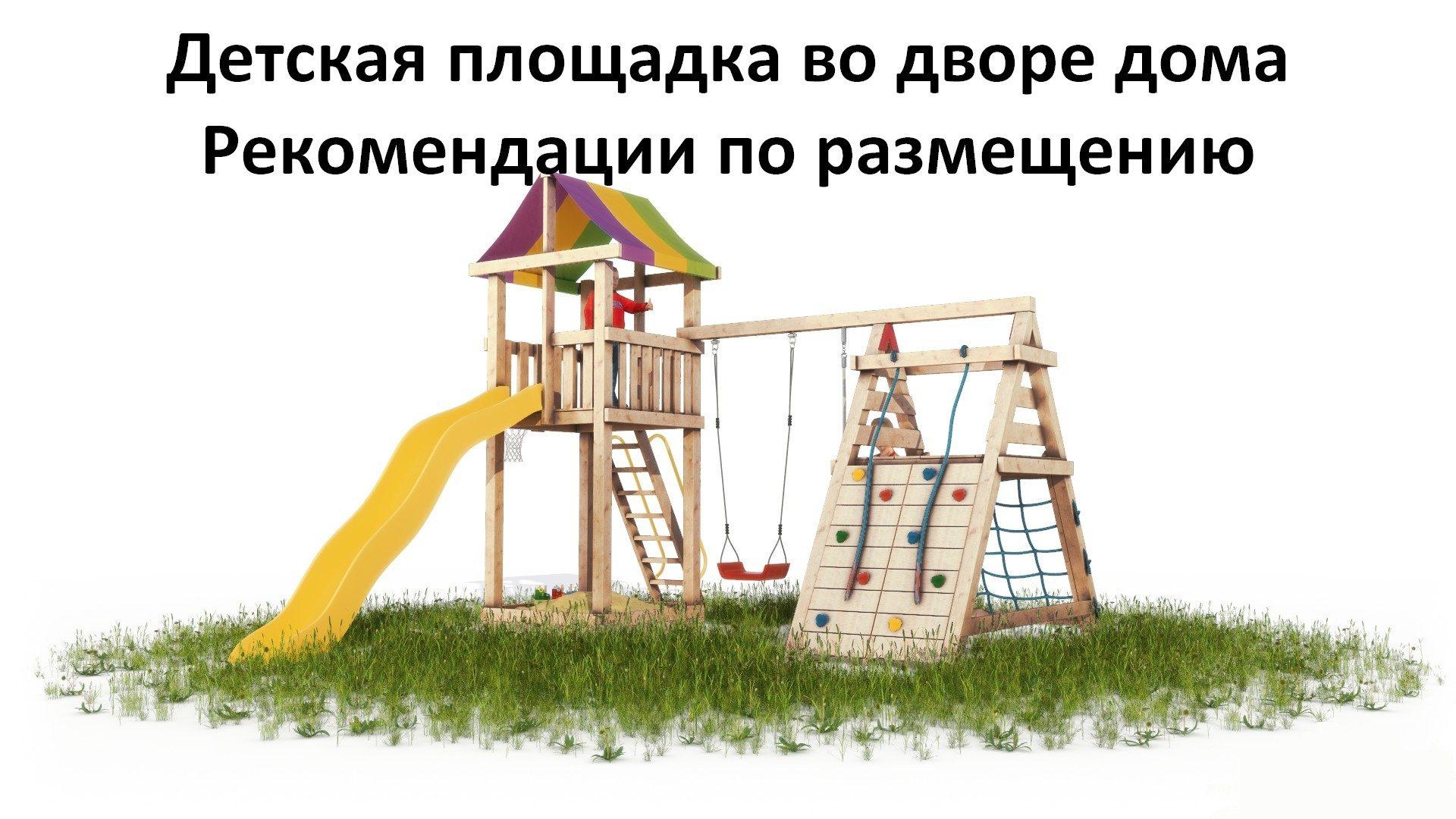 Детская площадка во дворе дома. Рекомендации по размещению