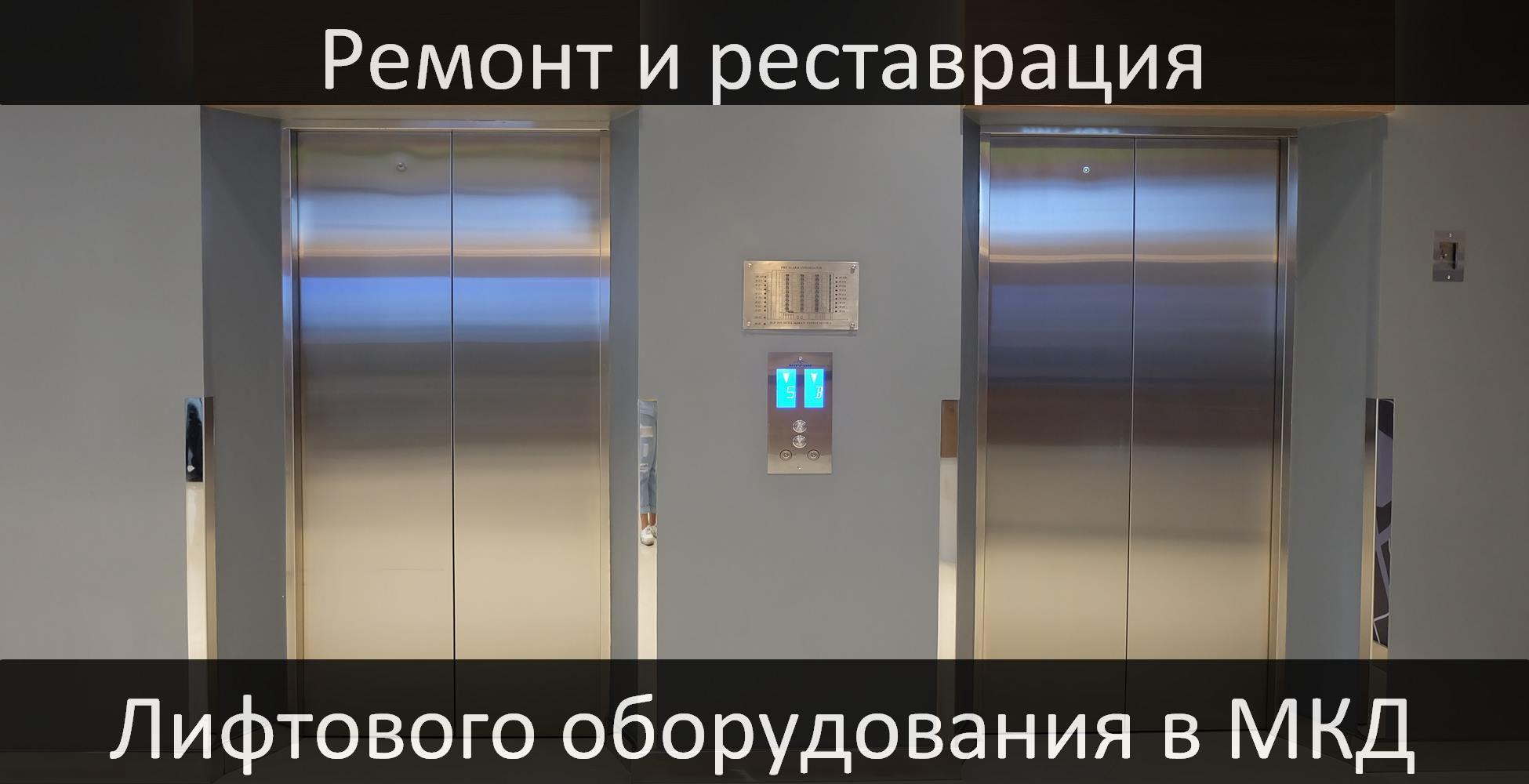Ремонт и реставрация лифтового оборудования в МКД